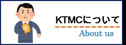 KTMCについて